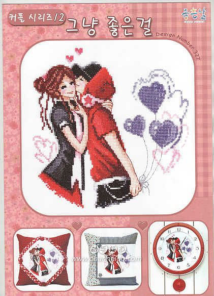 love embroidered pictures for valentine: cross stitch kits