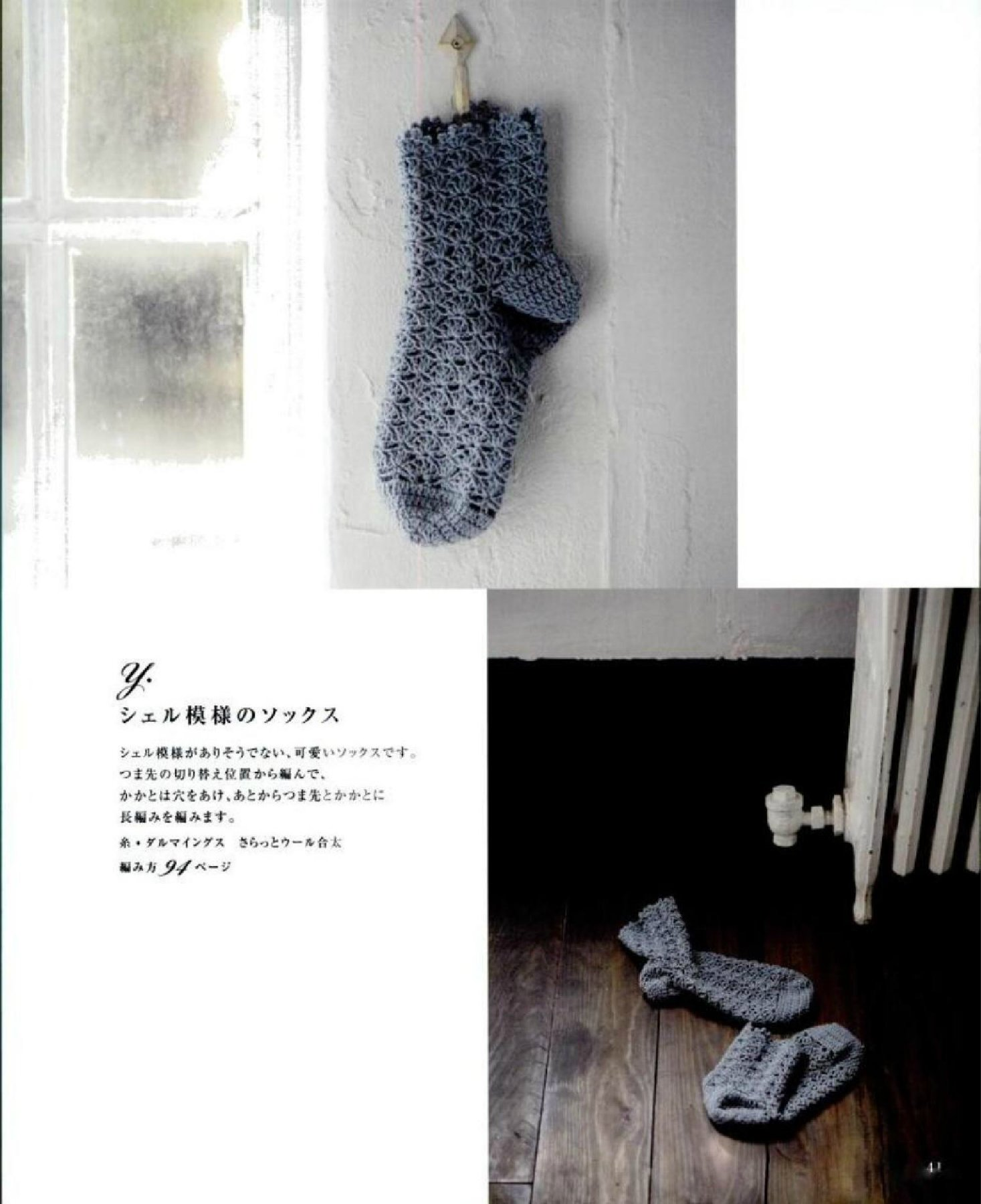slipper sock crochet on Etsy, a global handmade and vintage