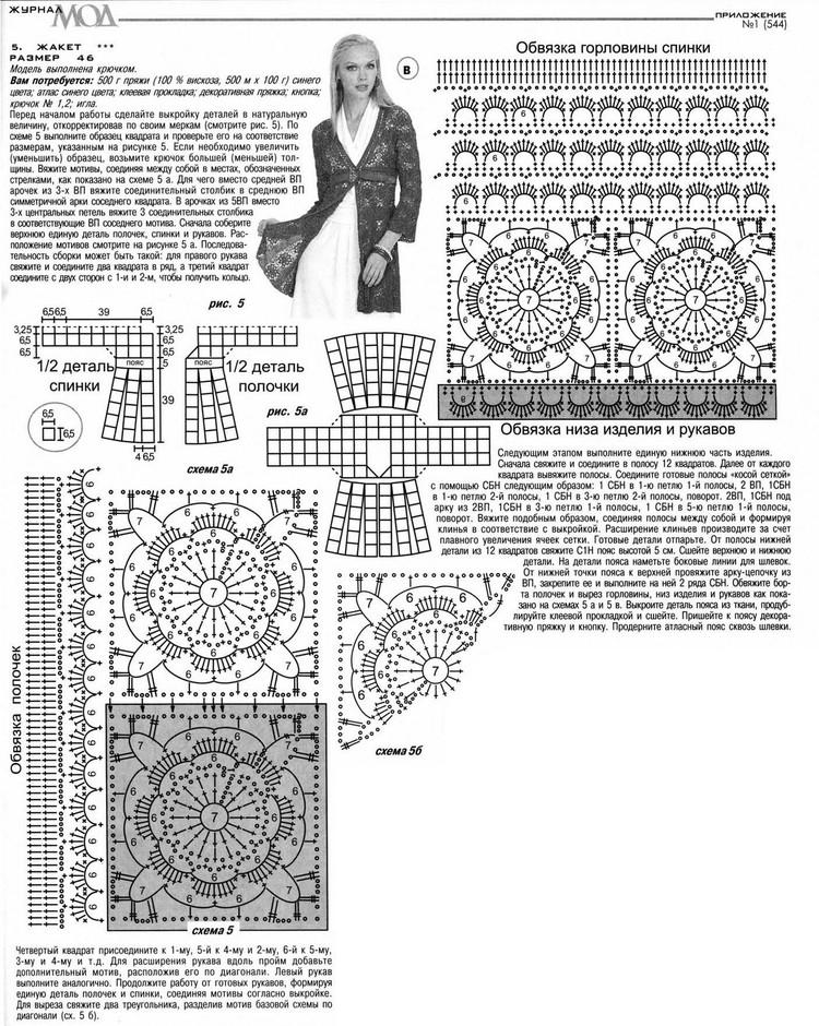 Вязание крючком жакетов схемы и модели
