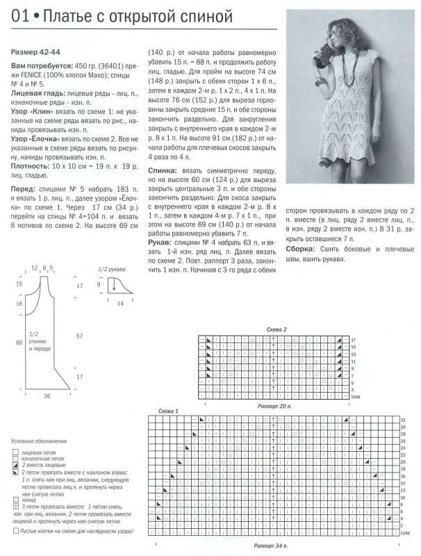 Платье крючком с открытой спиной схема