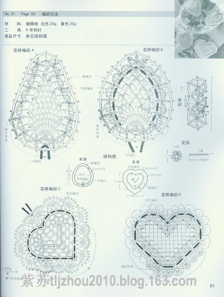 http://craft-craft.net/wp-content/uploads/2012/01/valentine-gifts-cute-heart-gifts-crochet-patterns-craft-craft-2614459874176374026.jpg