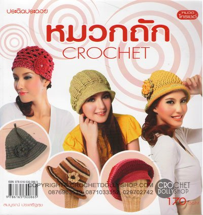 beautiful hats & beret crochet for girls: crochet magazine