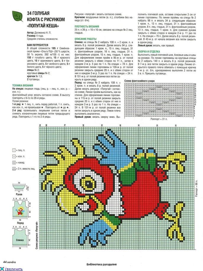 Цветной рисунок для вязания спицами схемы