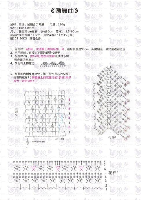 http://www.craft-craft.net/wp-content/uploads/2013/06/crochet-beauty-vest-kids-craft-craft-8d16c94cd3630.jpg