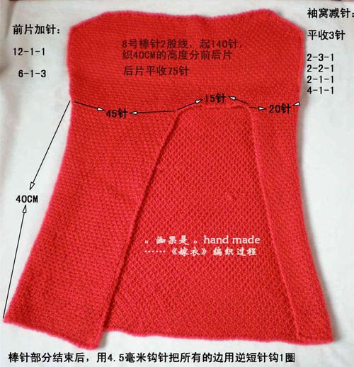嫁 衣 - 果果 - 。洳果是 。的原创编织小窝