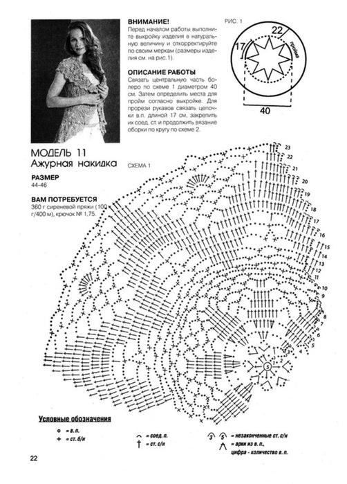 рожев1 (502x700, 119Kb)