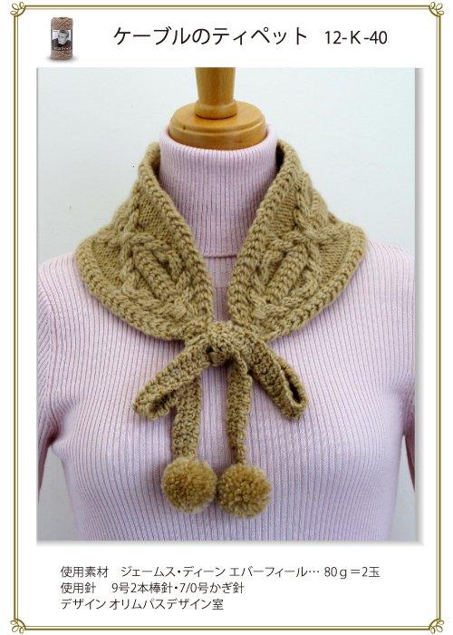 knitting cute scarf