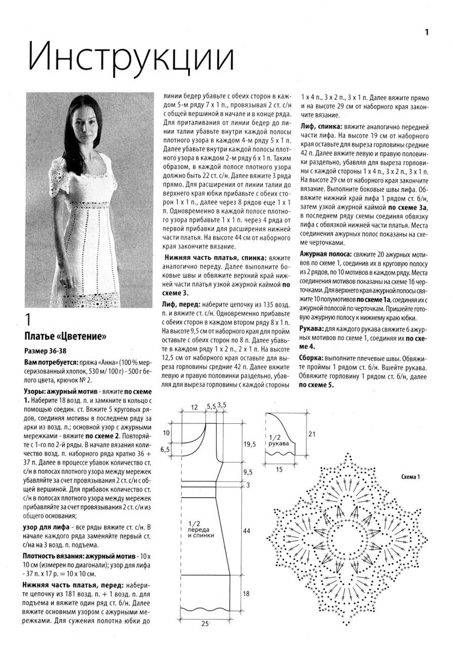 Вязаное крючком летнее платье для девушки схема
