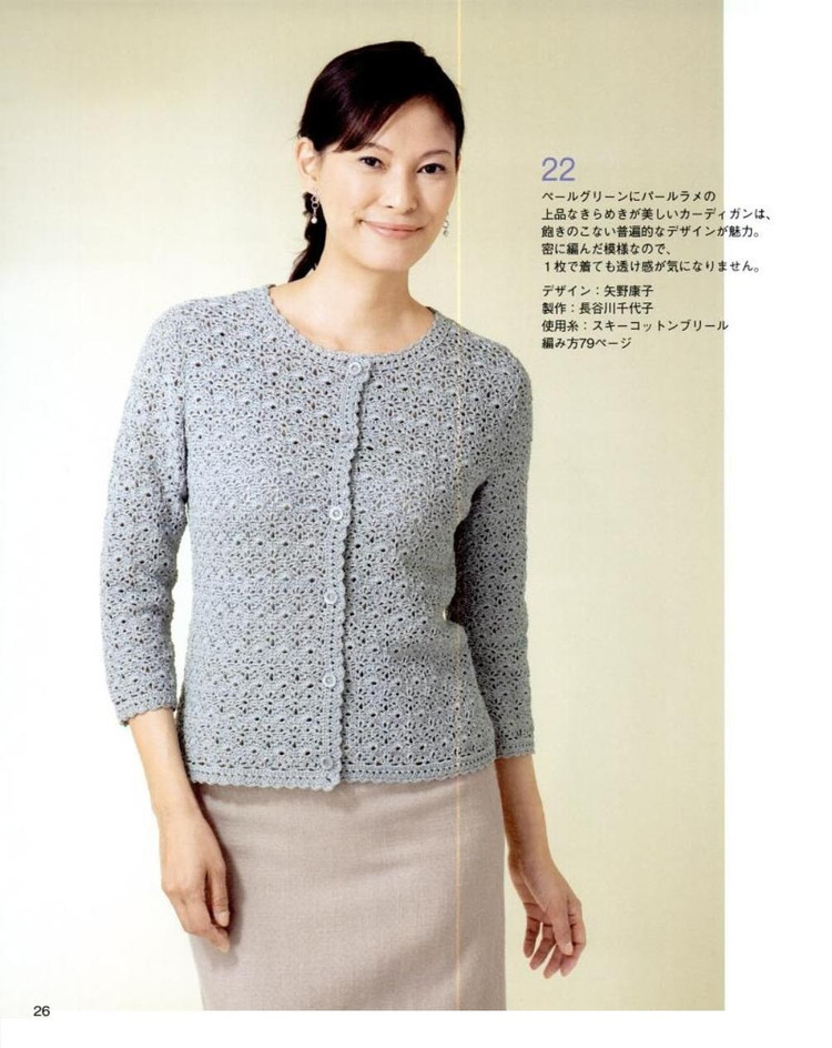 crochet grey cardigan for spring