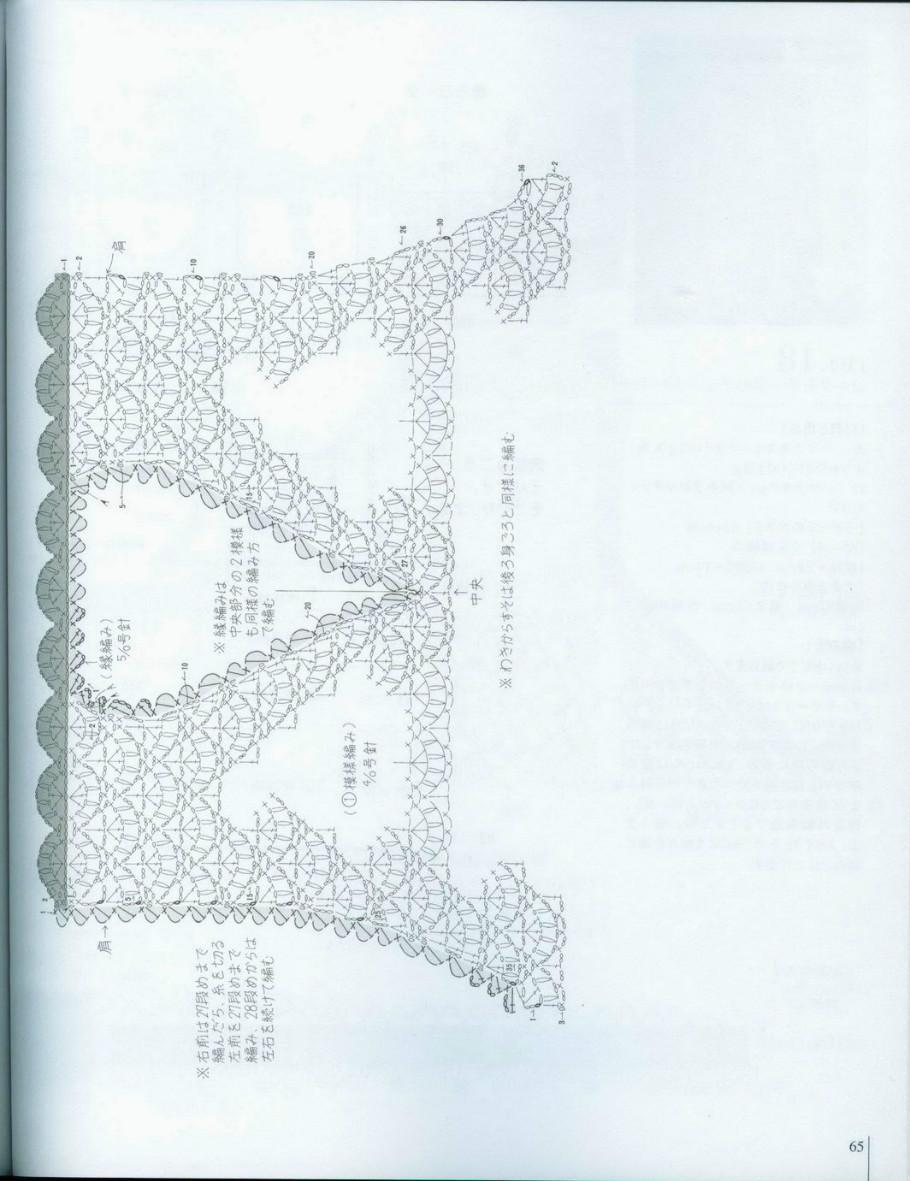 雨彤的钩衣计划之三----一念。无寂 - 雨彤 - 锦瑟空城
