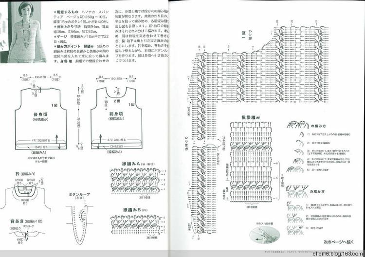 杏色秋冬钩针衫 - ellem6 - 织织不倦
