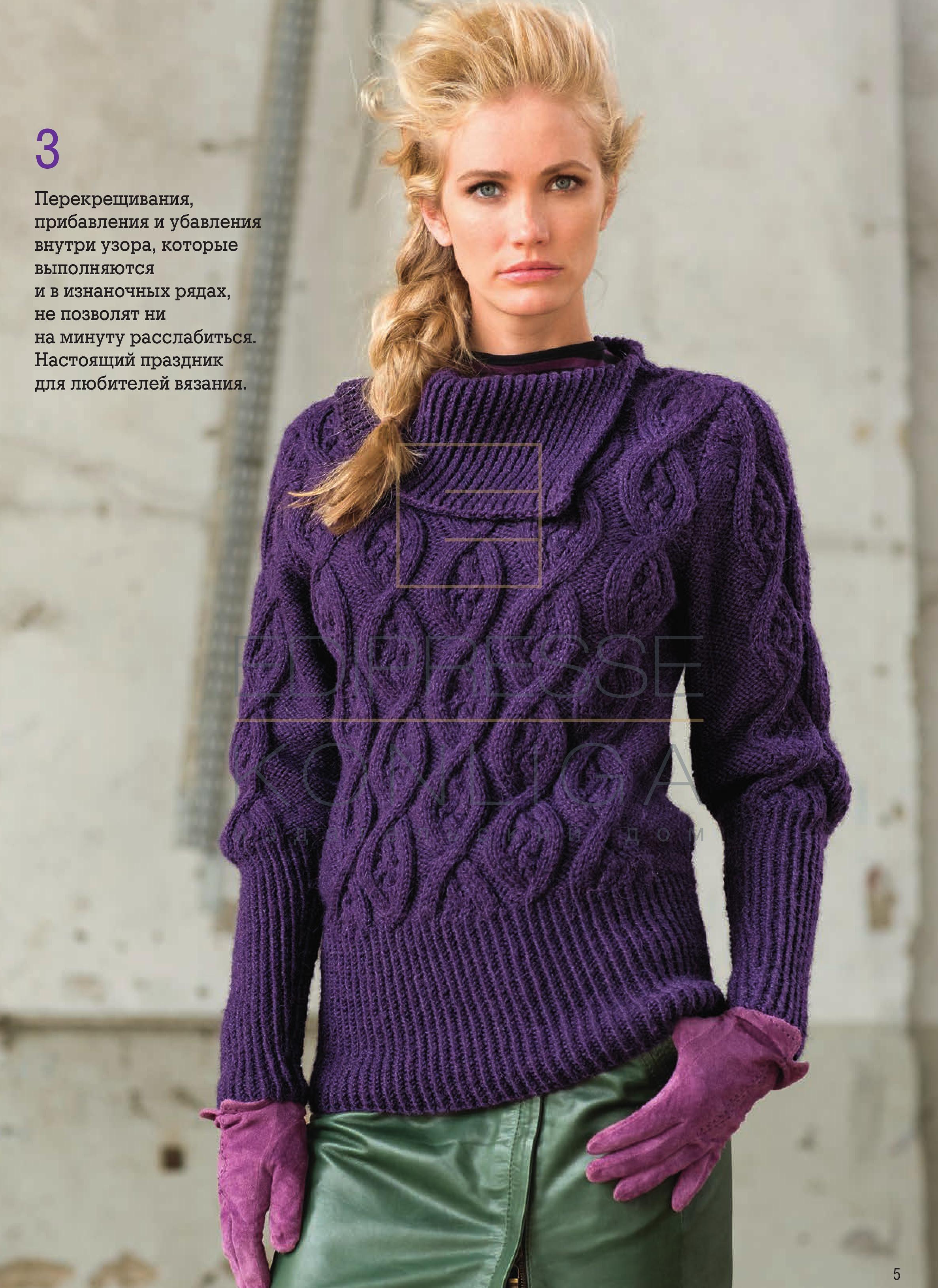 knitting beauty pullover for women